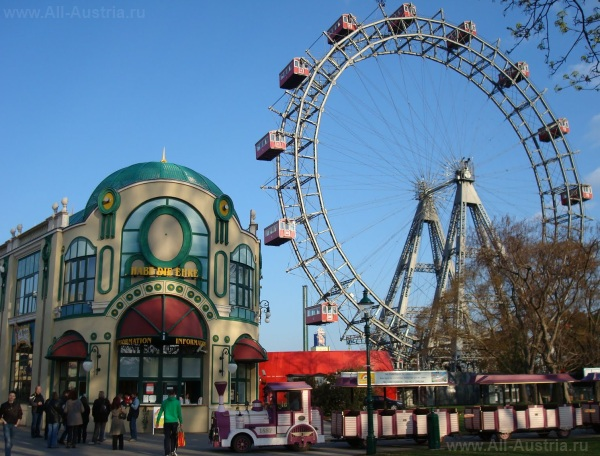 Парк Пратер в Вене